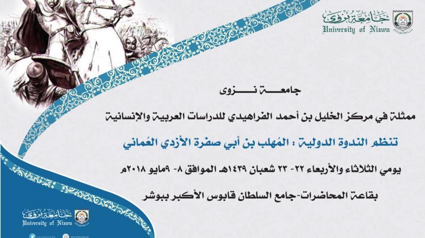 الرواس يدشن الندوة الدولية حول سيرة المهلب بن أبي صفرة .. غداً