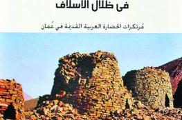 """التنقيب عن مُرتكزات الحضارة العربيّة القديمة في عُمان عبر """"ظلال الأسلاف"""""""