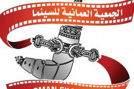 جمعية السينما تفتح باب العضوية للعام الجديد