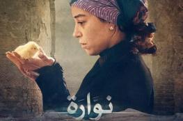 """""""نوارة"""" يحصد 9 جوائز بمهرجان جمعية الفيلم للسينما المصرية"""