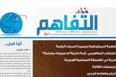 """ملحق شباب التفـــاهم - العدد السابع والعشرون """" ديسمبر 2016"""""""