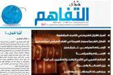 """ملحق شباب التفـــاهم - العدد الخامس والعشرون """" أكتوبر 2016"""""""