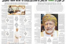 """النص الكامل لحوار بن علوي مع """"عكاظ"""" السعودية"""