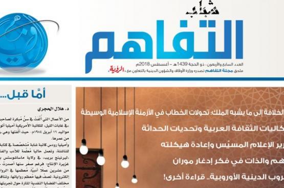 """ملحق شباب التفـــاهم - العدد السابع والأربعون """" أغسطس 2018 """""""