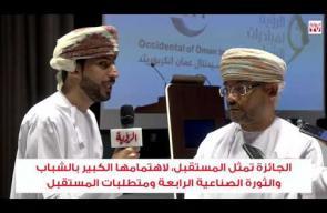 الحارثي: وزارة التربية والتعليم جزء رئيسي في برنامج المئة مبتكر عماني