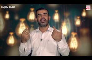 « صفحة جديدة » مع ناصر الشريف - صفحة الحب