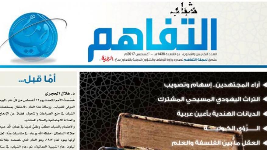 """ملحق شباب التفـــاهم - العدد الخامس والثلاثون """" أغسطس 2017"""""""