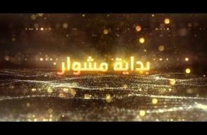 « بداية مشوار » مع نزار الزدجالي - ضيف الحلقة المخرج المسرحي « أحمد يوسف الزدجالي »