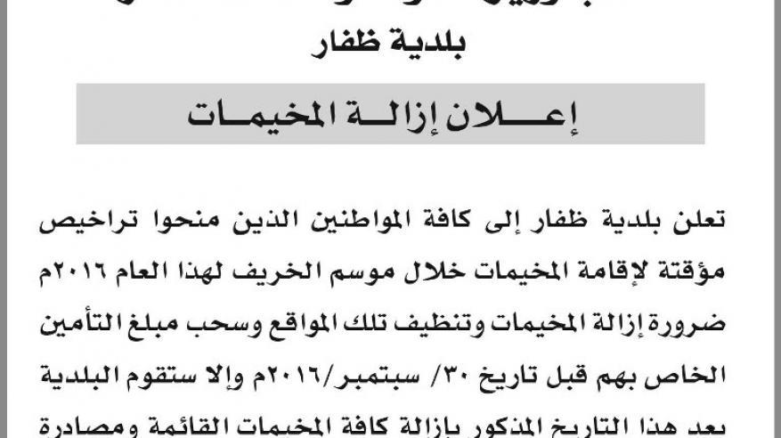 إعلان إزالة المخيمات صادر من بلدية ظفار