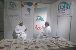 """إقبال واسع على ركن """"روادنا"""" ضمن فعاليات معرض """"إبداعات عمانية 4"""""""