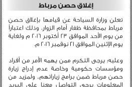 إعلان من وزارة السياحة بإغلاق حصن مرباط مؤقتا