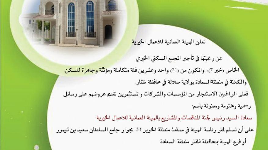 إعلان تأجير فلل سكنية من الهيئة العمانية للأعمال الخيرية