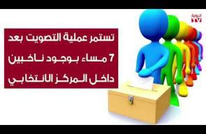 كيف تدلي بصوتك في انتخابات مجلس الشورى؟