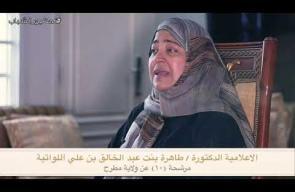 د. طاهرة اللواتية في حديث للناخبين