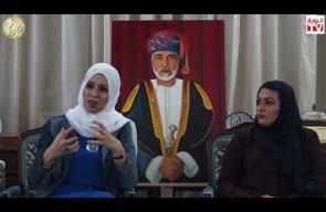 البروفيسورة يسرى المزوغي رئيسة جامعة مسقط ضيفة مجلس الخنجي