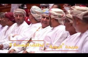 فعاليات جوائز عمان للسياحة 2020