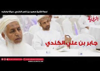 ندوة عن الشيخ سعيد بن ناصر الكندي .. حياته وفكره