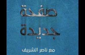 « صفحة جديدة » مع ناصر الشريف - صفحة السعادة