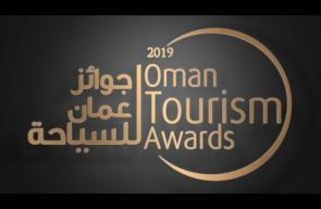 الطائي: جوائز عُمان للسياحة اعترافٌ للقطاع بدوره في دعم التنويع الاقتصادي