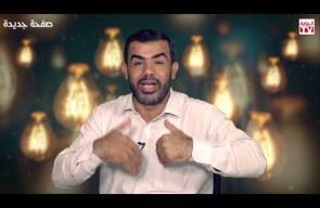 « صفحة جديدة » مع ناصر الشريف - صفحة الظاهر والباطن
