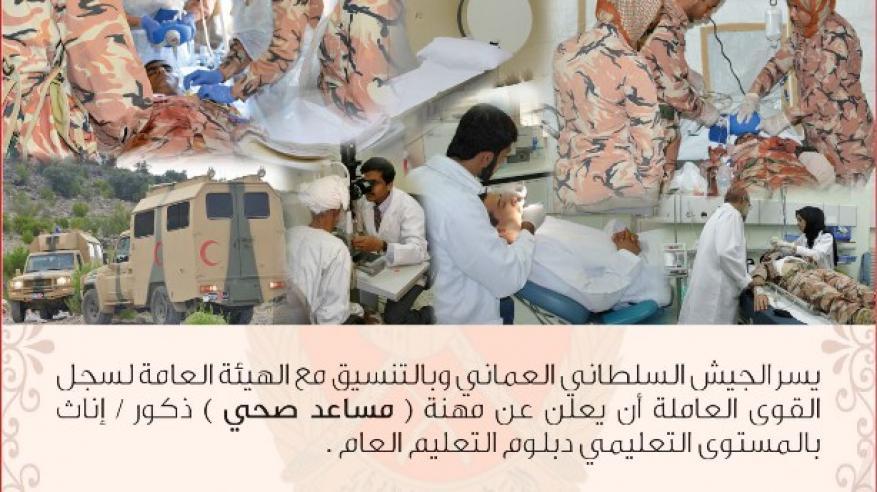 وزارة الدفاع : إعلان تجنيد االمساعدين الصحيين لعام 2017 م