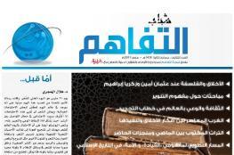 """ملحق شباب التفـــاهم - العدد الثلاثون """" مارس 2017"""""""