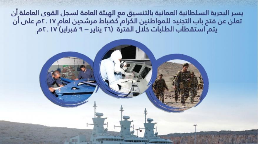 البحرية السلطانية العمانية تعلن عن فتح باب تجنيد الضباط المرشحين لعام 2017 م