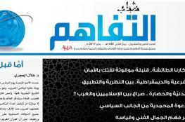 """ملحق شباب التفـــاهم - العدد الثامن والعشرون """" يناير 2017"""""""