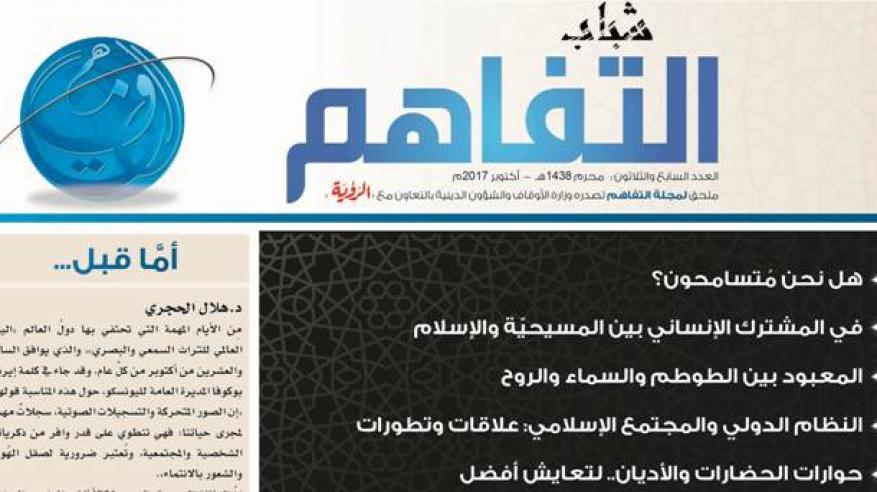 """ملحق شباب التفـــاهم - العدد السابع والثلاثون """" أكتوبر 2017"""""""