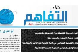 """ملحق شباب التفـــاهم - العدد الثالث والعشرون """" أغسطس 2016"""""""