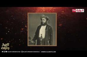 برنامج تاريخ وتراث - الحلقة