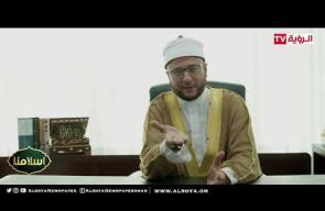 برنامج إسلامنا - الحلقة