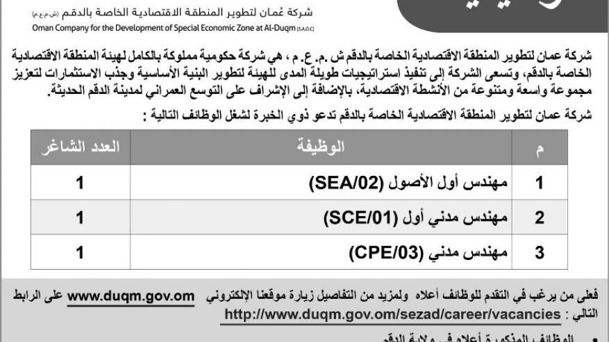فرص وظيفية بشركة عمان لتطوير المنطقة الإقتصادية الخاصة بالدقم