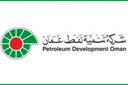 """ملحق خاص تصدره """"الرؤية"""" بالتعاون مع شركة تنمية نفط عمان """"PDO"""""""