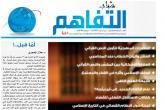 """ملحق شباب التفـــاهم - العدد الرابع والعشرون """" سبتمبر 2016"""""""