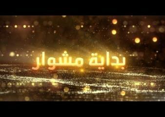 « بداية مشوار » مع نزار الزدجالي - ضيف الحلقة الفنان العالمي « هيثم رافي »