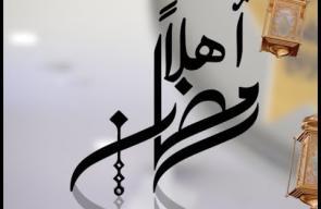 « أهلا رمضان » مع نزار الزدجالي
