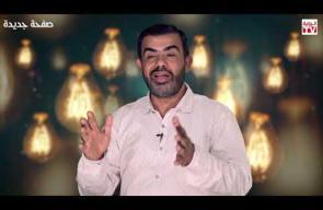 « صفحة جديدة » مع ناصر الشريف - صفحة التسامح
