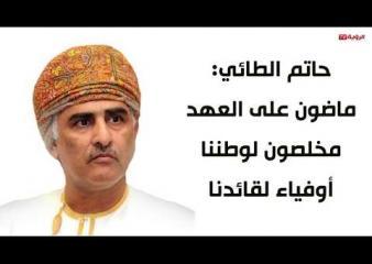 حاتم الطائي: ماضون على العَهد مخلصون لوطننا أوفياء لقائدنا