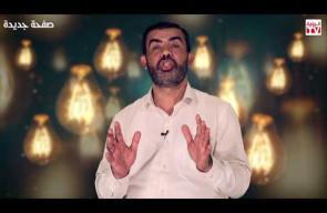 « صفحة جديدة » مع ناصر الشريف - صفحة القيم الراقية