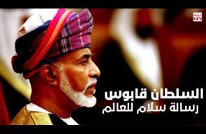 السلطان قابوس « رسالة سلام للعالم »