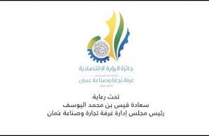 مؤتمر صحفي لتدشين جائزة الرؤية الاقتصادية بشراكة إستراتيجية مع غرفة تجارة وصناعة عمان ٢٠١٩ - ٢٠٢١