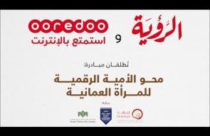 محو الأمية الرقمية للمرأة العمانية ٢٠١٨