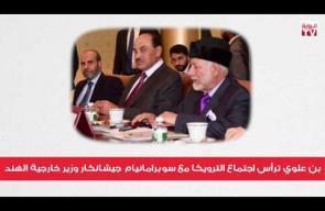 نشاط مكثف للدبلوماسية العمانية في الأمم المتحدة