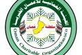 الهيئة العمانية للأعمال الخيرية.png