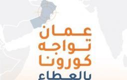 عمان تواجه كورونا.jpg