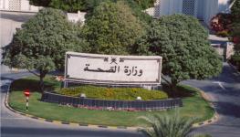 وزراة-الصحة.png
