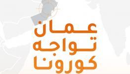 عمان تواجه كورونا.jpeg
