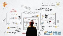 Oman Post - Omantel 3 Stamps Sheet.jpg