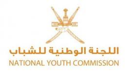 اللجنة الوطنية للشباب.jpg